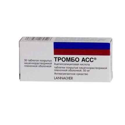 Тромбо АСС таблетки 100 мг 28 шт.