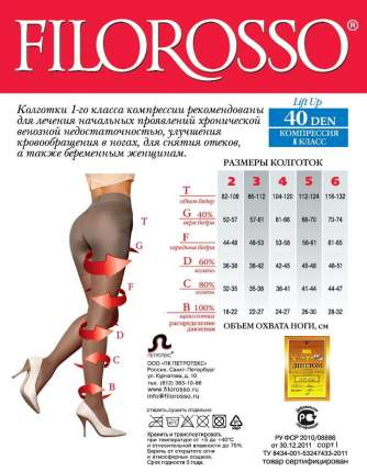 Колготки лечебно-профилактические Filorosso LIFT UP 40 den 1 класс черный р.2