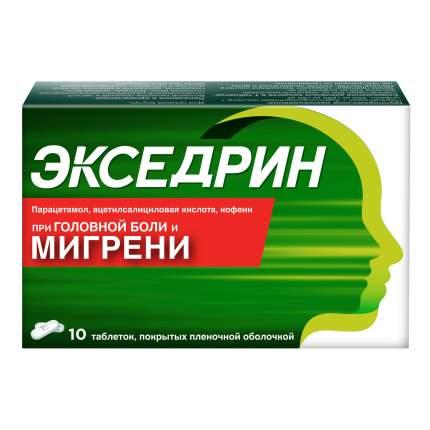 Экседрин таблетки 10 шт.