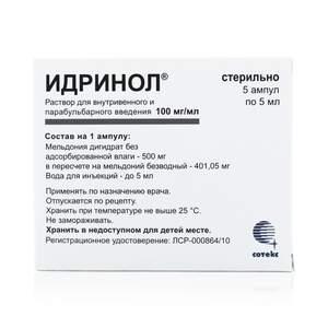 Идринол раствор 100 мг/мл 5 мл 5 шт.
