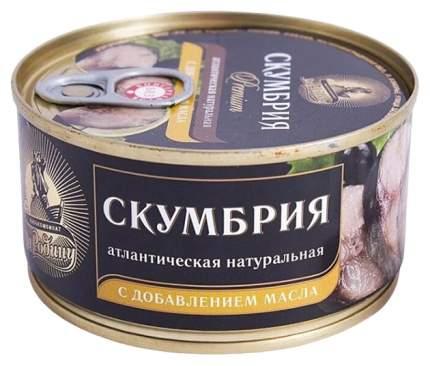 Скумбрия За родину атлант натуральная с добавлением масла 185 г