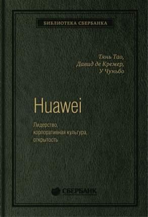 Книга Huawei: Лидерство, корпоративная культура, открытость. Том 71 (Библиотека Сбербанка)