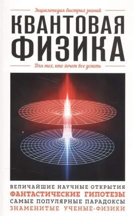Книга Квантовая физика, Для тех, кто хочет все успеть