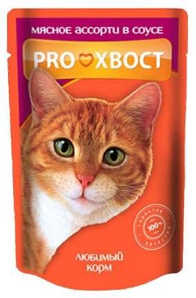 Влажный корм для кошек ProХвост, мясное ассорти в соусе, 25шт по 85г