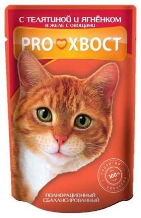 Влажный корм для кошек ProХвост, с телятиной и ягненком в желе с овощами, 25шт по 85г