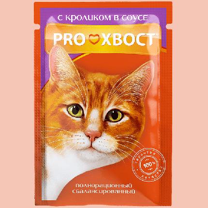 Влажный корм для кошек ProХвост, с кроликом в соусе, 25шт по 85г
