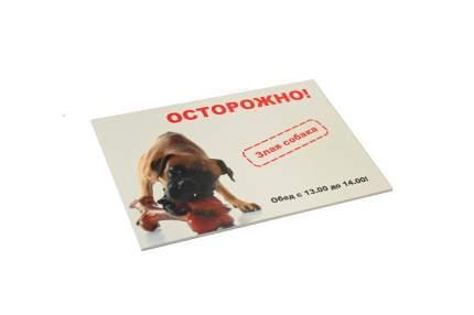 "Табличка ДАРЭЛЛ  ""Осторожно! Злая собака"" 2вар. формат А5"