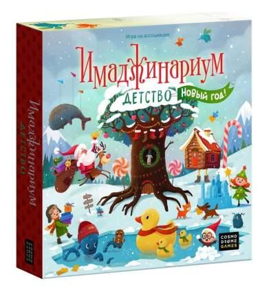 Настояльная игра Cosmodrome Games Имаджинариум new year детство