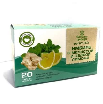 """Чай имбирный Наследие природы """"Имбирь с мелиссой и цедрой лимона"""", 20 пакетиков"""