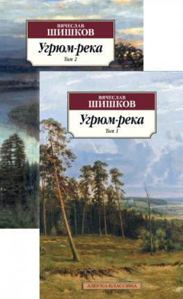 Книга Угрюм-река (комплект из 2 книг) (количество томов: 2)