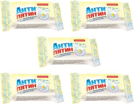 АНТИПЯТИН мыло-пятновыводитель для детских вещей. Набор из 5 шт