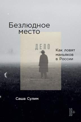 Книга Безлюдное место: Как ловят маньяков в России
