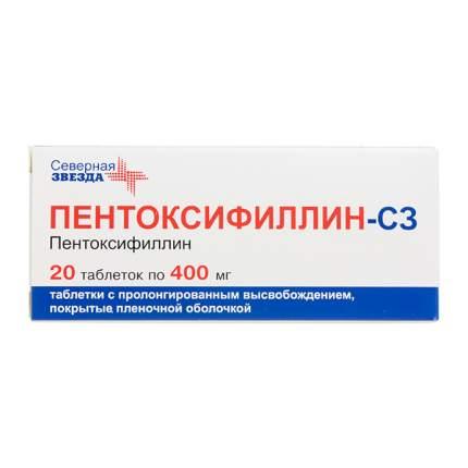 Пентоксифиллин таблетки, покрытые оболочкой 400 мг 20 шт.