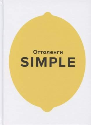 Книга SIMPLE. Поваренная книга Оттоленги