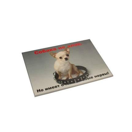 """Табличка ДАРЭЛЛ """"Собака не злая, но имеет очень слабые нервы"""" формат А5"""