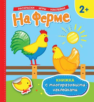 Книжка Росмэн с многоразовыми наклейками На ферме 35444