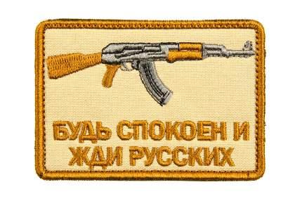 """Патч TeamZlo """"Будь спокоен и жди русских АК"""" TAN (TZ002T)"""
