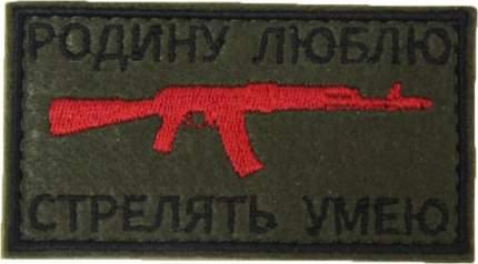 Патч Родину люблю стрелять умею Stich Profi OD (SP73956OD)