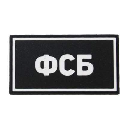 Патч ПВХ ФСБ белый (50х90 мм) Stich Profi BK (SP78378BK)