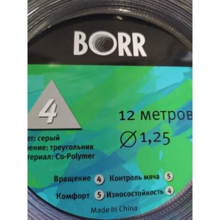 Струна для теннисной ракетки BORR Prof, 1,25 мм, co-polyestr, 12 метров.