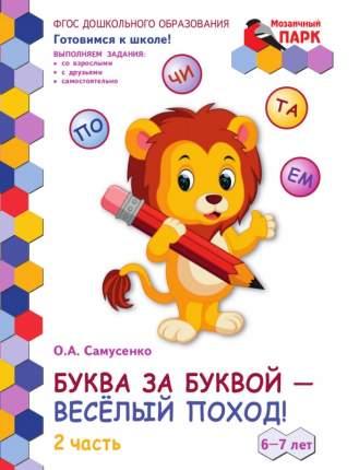 Самусенко О.А. Буква за буквой -веселый поход! Развивающая тетрадь для детей...