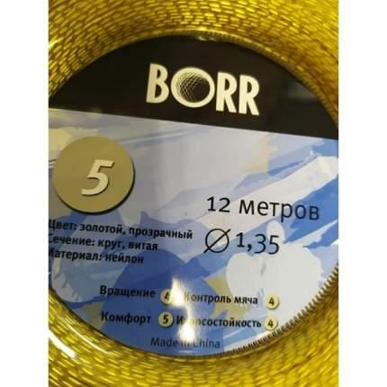 Струна для теннисной ракетки BORR Ciber, 1,35 мм, нейлон, 12 метров, золотистая.