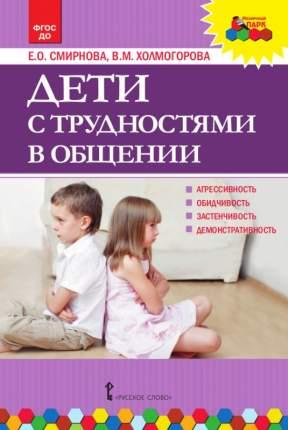 Смирнова Е.О., Холмогорова В.М. Дети с трудностями в общении. Мозаичный Парк