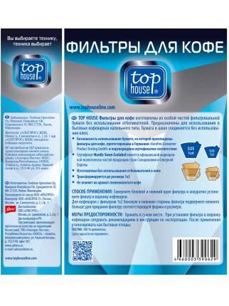 Фильтр универсальный для кофеварок Top House 393392 100шт