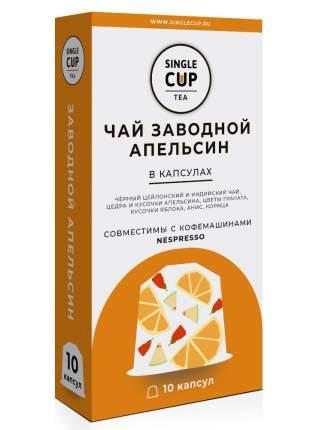 """Чай в капсулах Single Cup Tea """"Заводной апельсин"""" формата Nespresso (Неспрессо), 10 шт."""