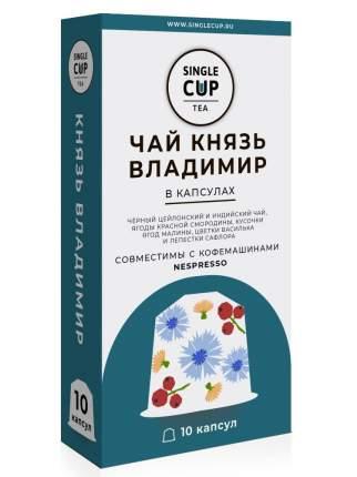 """Чай в капсулах Single Cup Tea """"Князь Владимир"""" формата Nespresso (Неспрессо), 10 шт."""