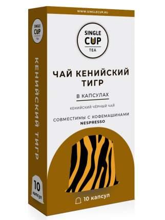"""Чай в капсулах Single Cup Tea """"Кенийский тигр"""" формата Nespresso (Неспрессо), 10 шт."""
