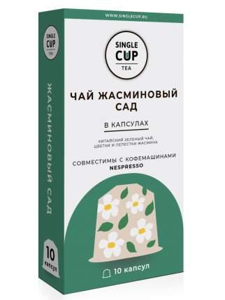 """Чай в капсулах Single Cup Tea """"Жасминовый Сад"""" формата Nespresso (Неспрессо), 10 шт."""