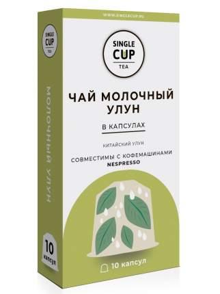 "Чай в капсулах Single Cup Tea ""Молочный Улун"" формата Nespresso (Неспрессо), 10 шт."