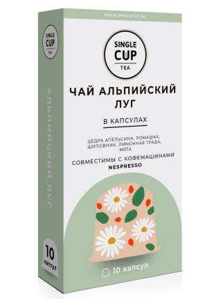 """Чай в капсулах Single Cup Tea """"Альпийский луг"""" формата Nespresso (Неспрессо), 10 шт."""