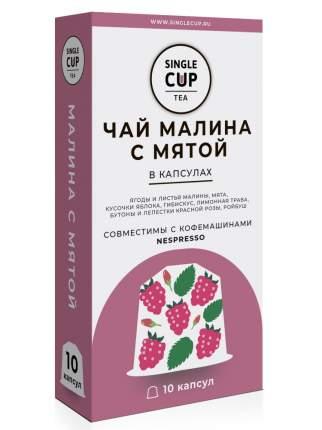 """Чай в капсулах Single Cup Tea """"Малина с мятой"""" формата Nespresso (Неспрессо), 10 шт."""