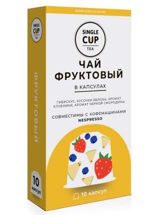 """Чай в капсулах Single Cup Tea """"Фруктовый"""" формата Nespresso (Неспрессо), 10 шт."""