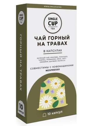 """Чай в капсулах Single Cup Tea """"Горный на травах"""" формата Nespresso (Неспрессо), 10 шт."""