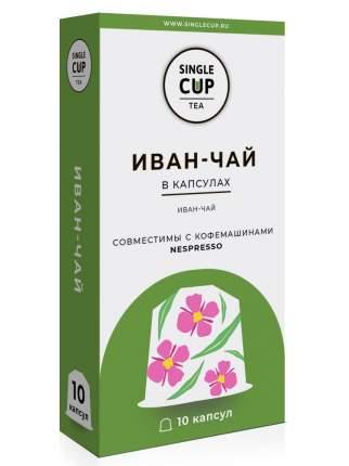 """Чай в капсулах Single Cup Tea """"Иван-Чай"""" формата Nespresso (Неспрессо), 10 шт."""