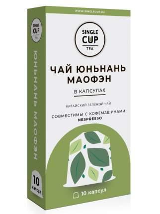 """Чай в капсулах Single Cup Tea """"Юньнань Маофен"""" формата Nespresso (Неспрессо), 10 шт."""