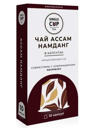 "Чай в капсулах Single Cup Tea ""Ассам Намданг"" формата Nespresso (Неспрессо), 10 шт."