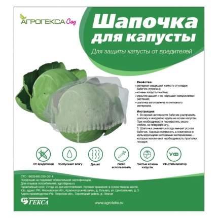 Укрывной материал шапочки для капусты Агротекс 25 х 25 см 5 шт.