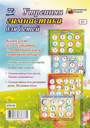 """Комплект плакатов """"Утренняя гимнастика для детей"""": 4 плаката с методическим сопровождением"""