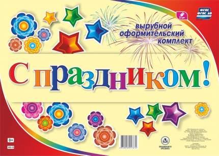 """Комплект оформительский """"С праздником!"""": 11 букв, восклицательный знак и элементы украш..."""
