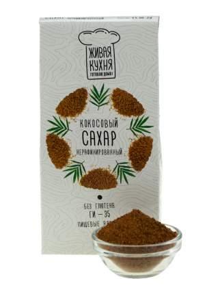 Сахар кокосовый, 150 гр, Живая кухня