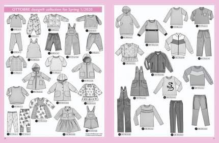 Журнал OTTOBRE design kids 1/2020