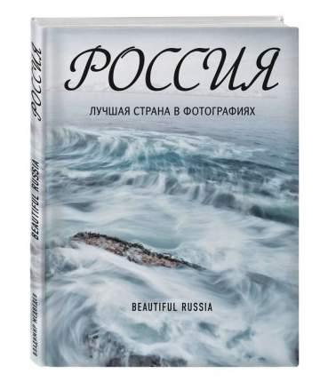 Россия Лучшая страна в фотографиях Эксмо 978-5-699-96274-7