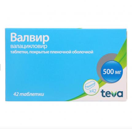 Валвир таблетки п.п.о. 500 мг 42 шт.