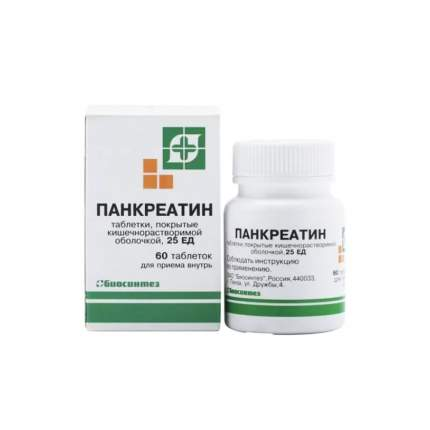 Панкреатин таблетки кишечнораств. 25 ЕД 60 шт. Биосинтез