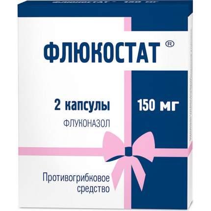 Флюкостат капсулы 150 мг 2 шт.