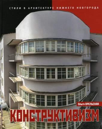 Книга Конструктивизм